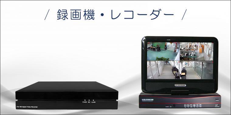 DVR/NVR ストレージ