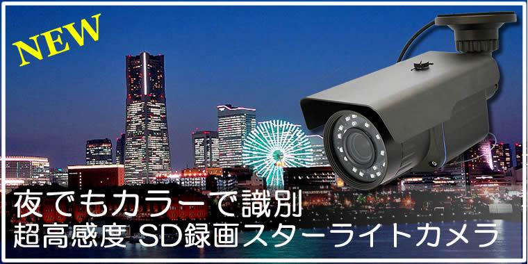 スターライトSD録画カメラ