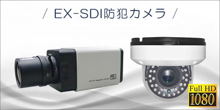 EX-SDI防犯カメラ